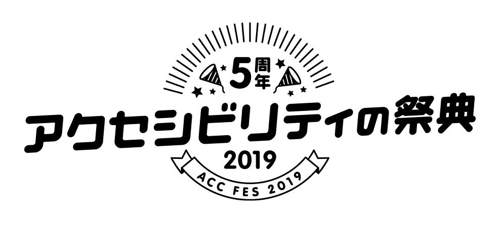5周年 アクセシビリティの祭典 2019 - ACC FES 2019 -