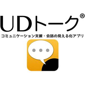 UDトークロゴ画像