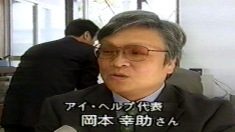 岡本幸助前理事長